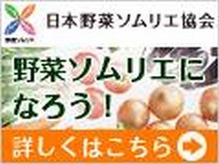 野菜ソムリエ,日本野菜ソムリエ協会,ジュニア野菜ソムリエ